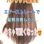 アイロンを使わずに癖を伸ばして髪質改善は半永久的に持続する!